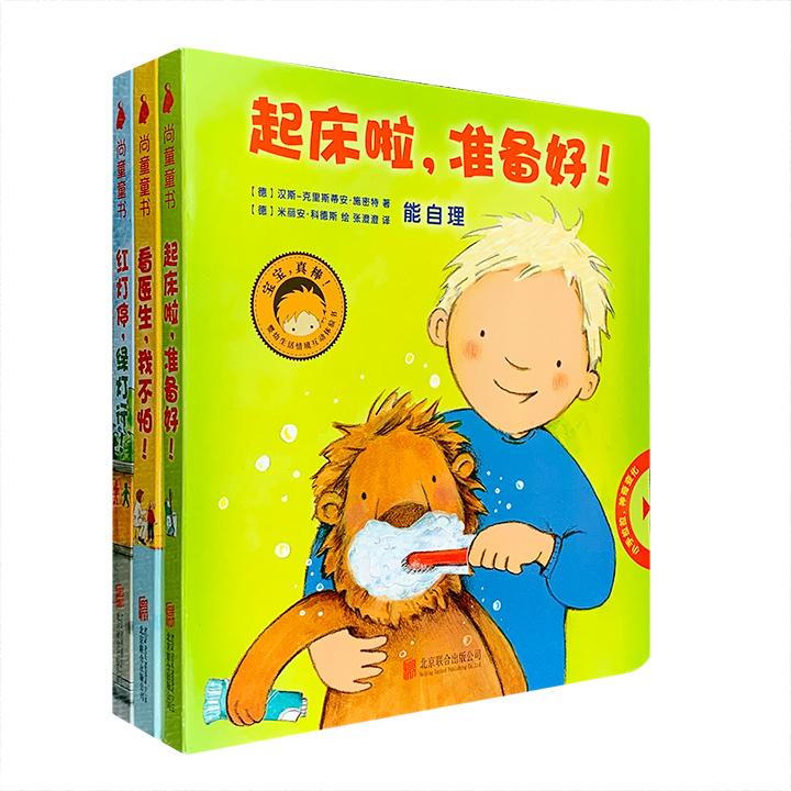 撕不烂的纸板书!德国引进《婴幼生活情境互动体验书》全3册,24开铜版纸全彩,安全圆角设计,绿色环保印刷。近30个巧妙的机关,多种好玩的互动游戏,模拟1~3岁宝宝熟悉的场景
