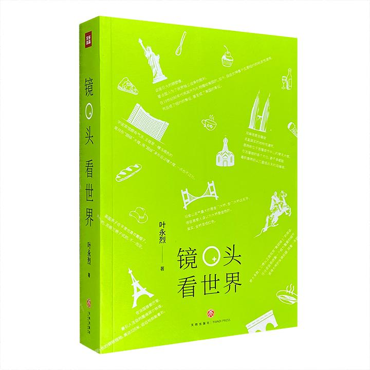 """知名作家叶永烈关于旅行的惊奇之书!《镜头看世界》,总达617页,内附数百幅全彩旅行照片,用文化与历史这""""双筒望远镜""""观察世界。"""