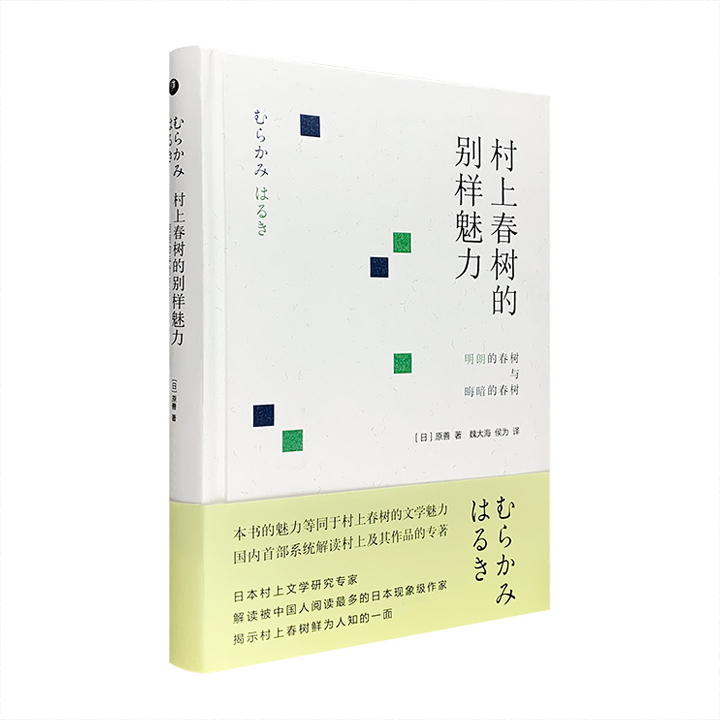 中图网出品·限量毛边本!《村上春树的别样魅力:明朗的春树与晦暗的春树》,32开精装,由日本学者原善精心撰笔,是一本专业解读村上春树的专著。