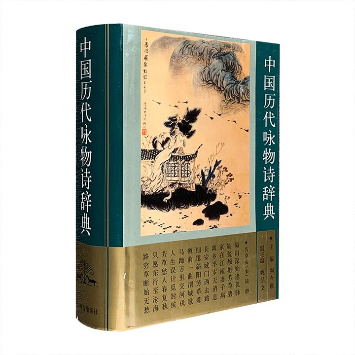 稀见老书《中国历代咏物诗辞典》,32开精装,收录从先秦至晚清的历代诗词曲作品3000余首,总达182万字,囊括服饰、武器、乐器、天象、饮食、伎艺等三十大类。