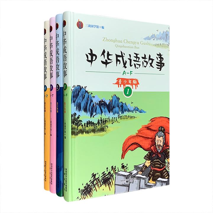 《中华成语故事·青少年版》全4册,大16开精装,全彩图文,收录300余个常用的、故事性强的成语,配以多幅优美生动的手绘插画,以通俗易懂的方式展现成语内涵。