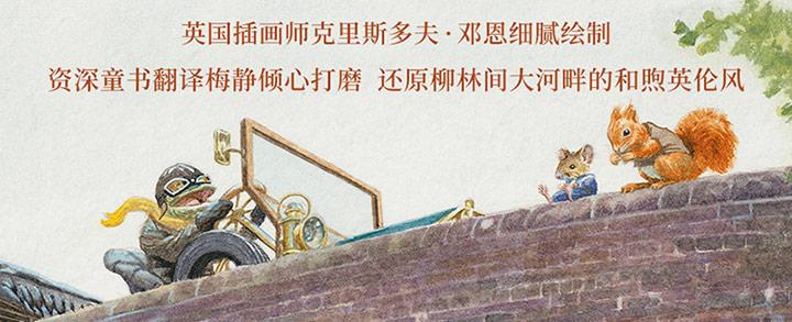 读柳林风声后感_《团购:(精)柳林风声+水孩子》团购价39元_中国图书网淘书团