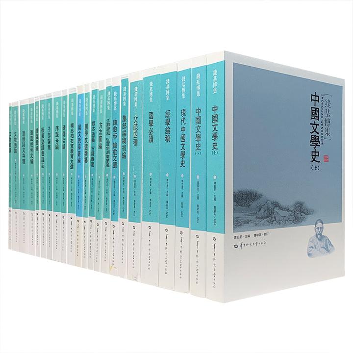 一代硕学通儒、文章巨擘!《钱基博集》22卷23册,繁体横排,共5辑,总达上千万字,几乎囊括了国学大师钱基博先生一生治学的全部著述。