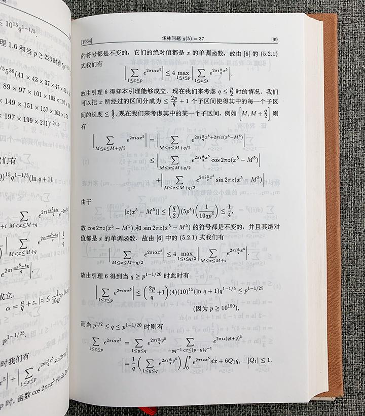 陈景润生平简介_《(精)陈景润文集》团购价59元_中国图书网淘书团