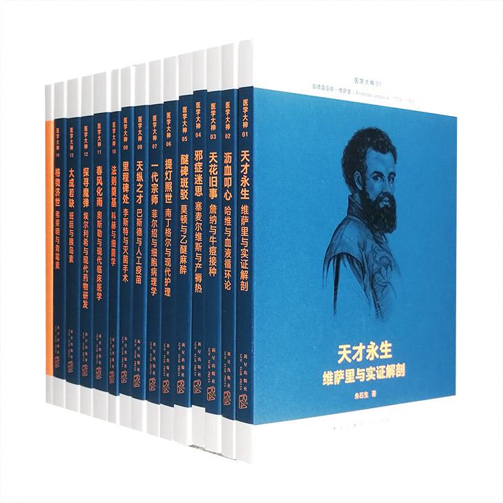 """读库文库本系列""""医学大神""""全14册,忠实再现400年现代医学史,精细描摹14位业界传奇大神,并穿插解说医学科普知识,是一套集传记、历史、科普于一身的大众读物。"""