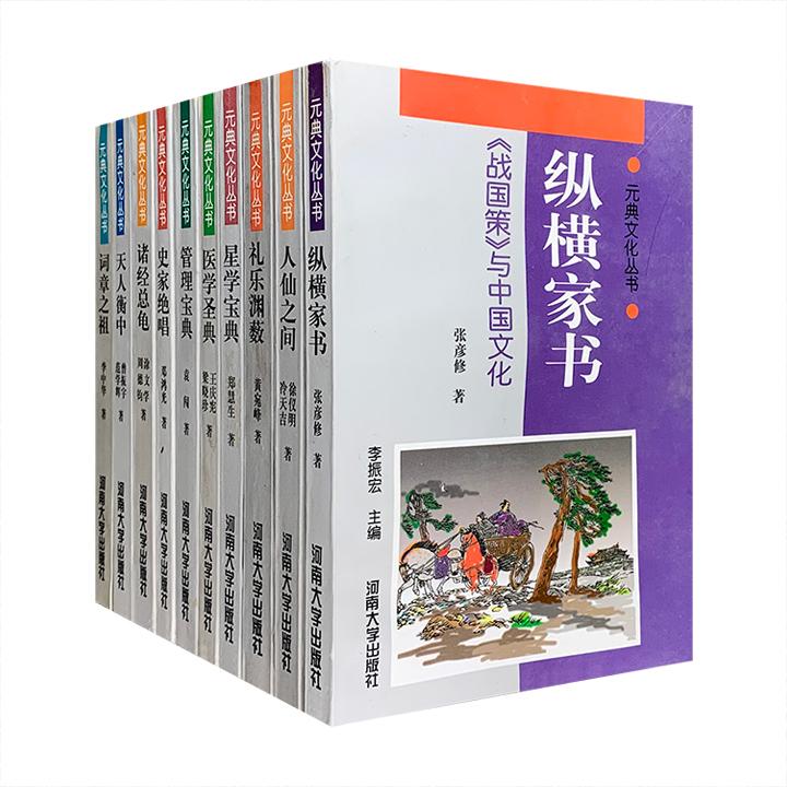 """稀见老书""""元典文化丛书""""10册,自1995年出版以来备受好评,曾获中国图书奖等多项大奖。一册在手,既可了解一本元典的原始面貌、基本内容,又可全方位了解其历史价值"""