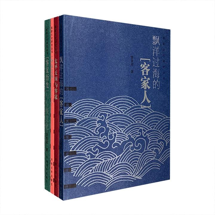 """""""客家文化研究丛书""""全4册:《客家历史与传统文化》《太平天国与客家》《客家迁移万里寻踪》《飘洋过海的客家人》。海内外学者联袂研究客家问题的力作!"""