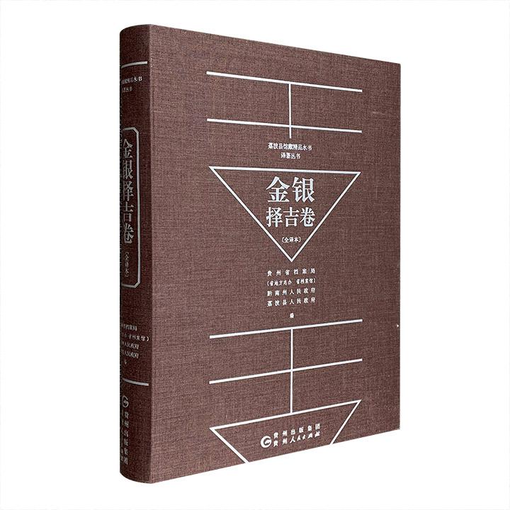 """市面稀见!贵州地区水族经典""""吉书""""《金银・择吉卷》全译本,大16开本,布面软精装,彩色印刷,介绍了水族先民自创的文字,和用该文字记录的古代天文历法、星体运行交替、地理民俗等。本书为全译本,采用""""六行八段译法""""翻译模式,收录吉类条目189条。这些条目广泛应用于水族人民的日常生产生活之中,农事、节庆、营造、出行、婚嫁、丧葬、祭祀……所有活动都要按书中收录之吉类条目择日、择时、择方位而行,以趋吉避凶。定价980元,现团购价98元包邮!"""