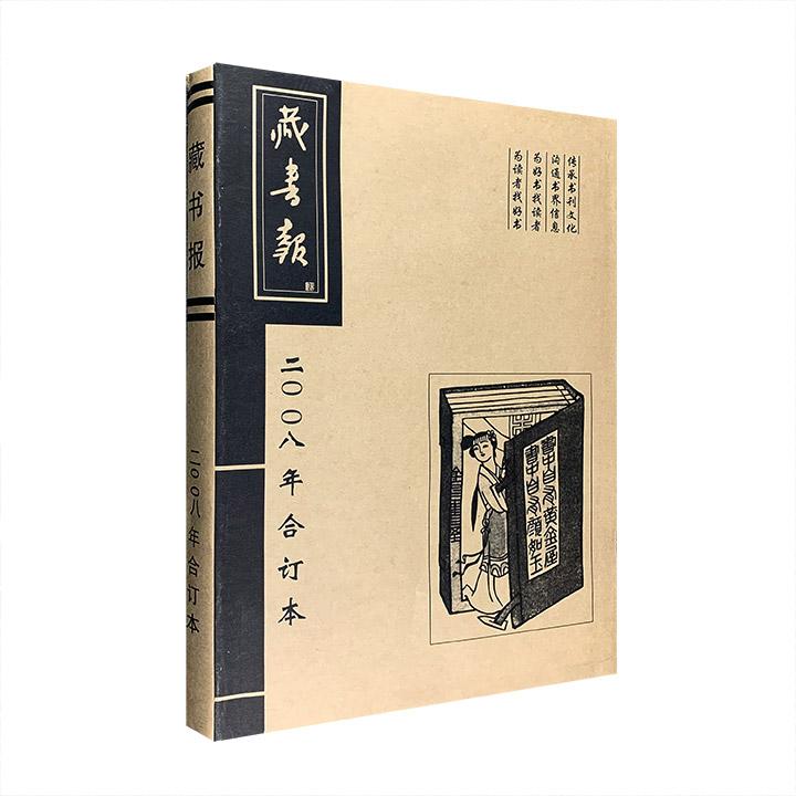 一个时代的思想与文化生态原貌!《藏书报:2008年度合订本》,大8开本,荟萃有关古籍、旧书等各种纸品爱好者的评论或研究文章,记录书情书事与收藏逸趣。