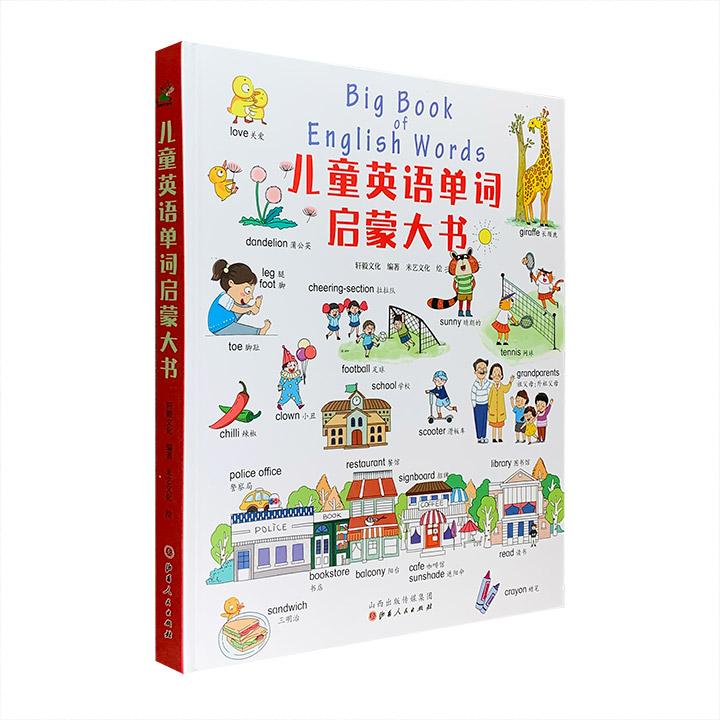 超低价19.8元包邮!《儿童英语单词启蒙大书》,大8开精装,全彩图文,1000多个重点词汇+20多幅生活场景+大量手绘插图,拉近孩子与非母语语言的距离,英语轻松学。