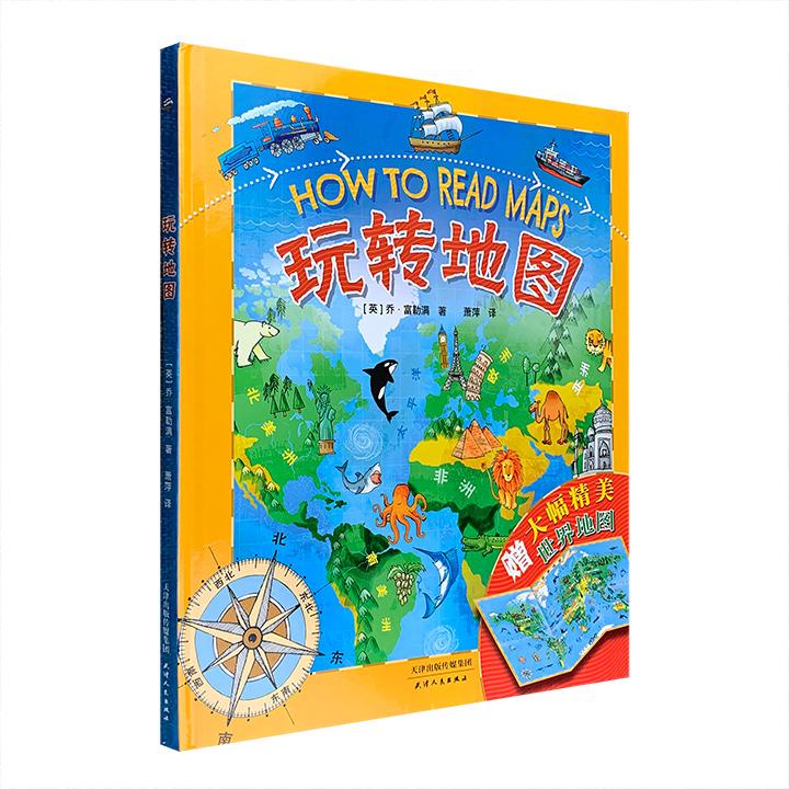 地图是如何绘制的?地图中的各种奇怪符号都是什么意思?比例尺又是什么?英国引进!《玩转地图》精装,16开铜版纸全彩,英国科普作家乔·富勒满撰写,这是一本帮助小读者理解地图、使用地图和制作地图的终极指导手册,艳丽精美的配图,深入浅出的讲解,妙趣横生的动手小实验,让孩子玩得开心,学得快乐,不知不觉中理解地图和地理知识。随书还附赠87.3*51.7cm的卡通世界地图一张,既可以当作地板书,也可以当作挂图,让孩子识字或玩找找看的游戏。定价58元,现团购价19.9元包邮!