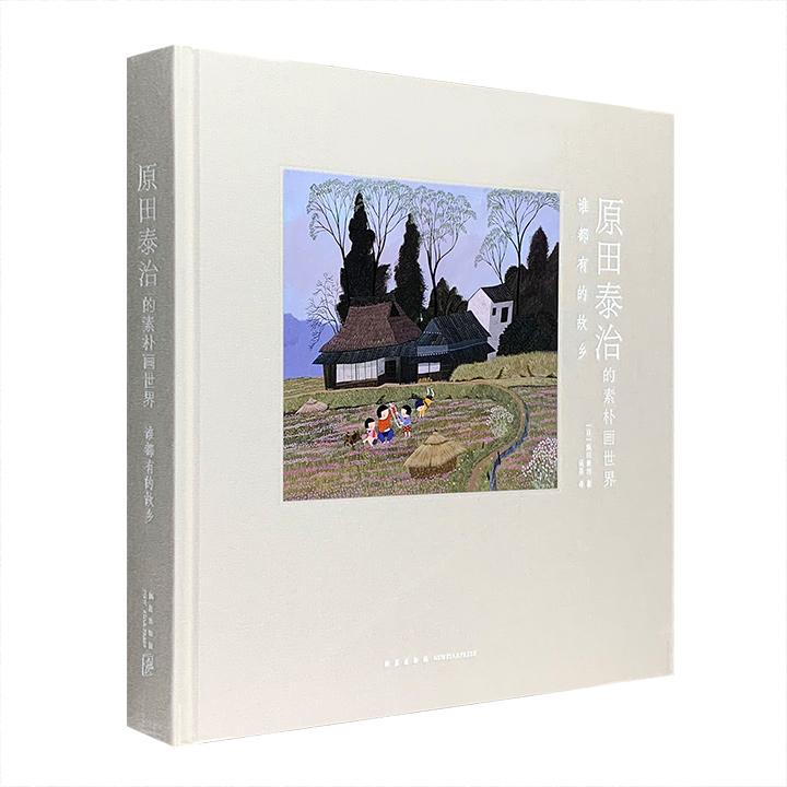 """""""所谓故乡,是每个国家都有,且世界共通的地方。""""读库出品《原田泰治的素朴画世界:谁都有的故乡》12开布面精装,全彩印刷,辑录了日本著名画家原田泰治的127幅绘画和随图撰写的文字。从北海道春日迟来的稚内到冲绳县南国风情的久米岛,日本四十七个都道府县的乡野四季风光,还有风景中的人们,都在他笔尖下闪耀鲜活,铸成一个满含乡愁、细腻描绘自然与儿童的诗意世界。定价188元,现团购价128元包邮!"""