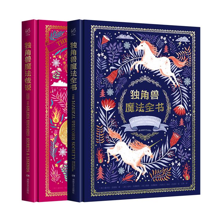 超精美的魔法书!《独角兽魔法全书》+《独角兽魔法传说》,带你去寻找世界各地的独角兽和它们的故事!