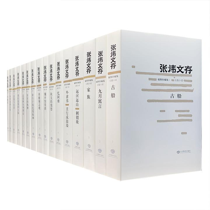 插图珍藏版《张炜文存》箱装全16册,大16开本,约700万字,黑白图文,重达17公斤,精选著名作家张炜创作40余年来的所有重要作品,以及珍贵手稿、书影、评析文章等。