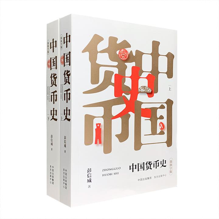 [2020新近出版]中国货币史研究的扛鼎之作——《中国货币史》全两册,著名货币史学家、学界泰斗彭信威专数十年之功著就,从1954年问世以来即广受学界好评!