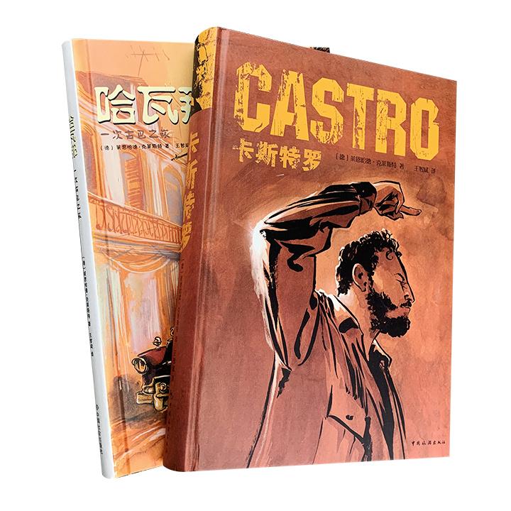 """德国画家莱恩哈德·克莱斯特的2部精美漫画——《卡斯特罗》《哈瓦那》,大16开精装,以独特的笔触""""绘写""""古巴传奇英雄卡斯特罗和古巴的首都哈瓦那。作者以非常严谨的态度复制了古巴不同历史阶段的地理和人文环境,毁誉参半的传奇英雄,叱咤风云的革命领袖,哈瓦那的阳光,加勒比的海水……惟妙惟肖地呈现在你的眼前,既忠于现实,又充满张力。舒适的纸质感,自然得体的设计,读来仿佛光影在书页间轻柔地流动。定价176元,现团购价49元包邮!"""