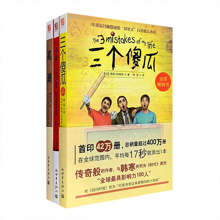 《三傻大闹宝莱坞》作者、印度作家奇坦·巴哈特作品3册:《三个傻瓜》《高潮:爱情,有一个致命的秘密》《革命:2020——爱情、腐败与理想的故事》