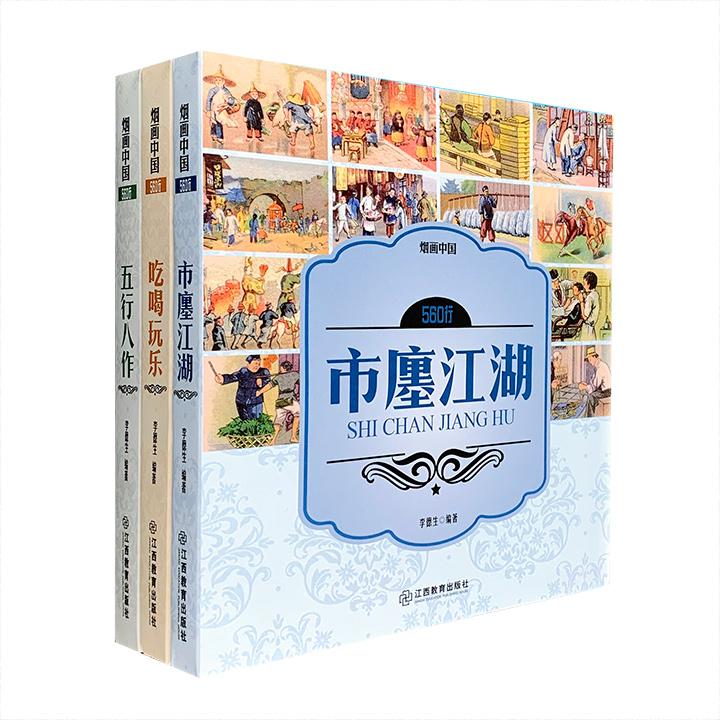 """""""烟画中国·560行""""系列3册,《五行八作》《吃喝玩乐》《市廛江湖》,全彩印刷,裸脊锁线,1000多枚1898年至1946年间的烟画,展示了清末民初的市井生活与各行各业。"""