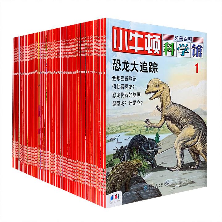 每册仅5.5元!台湾金鼎奖刊物《小牛顿科学馆》全60册,铜版纸全彩,4000多个精彩主题+上千幅精细插图,深入介绍各类知识,全面培养创造力、观察力、分析力、想象力