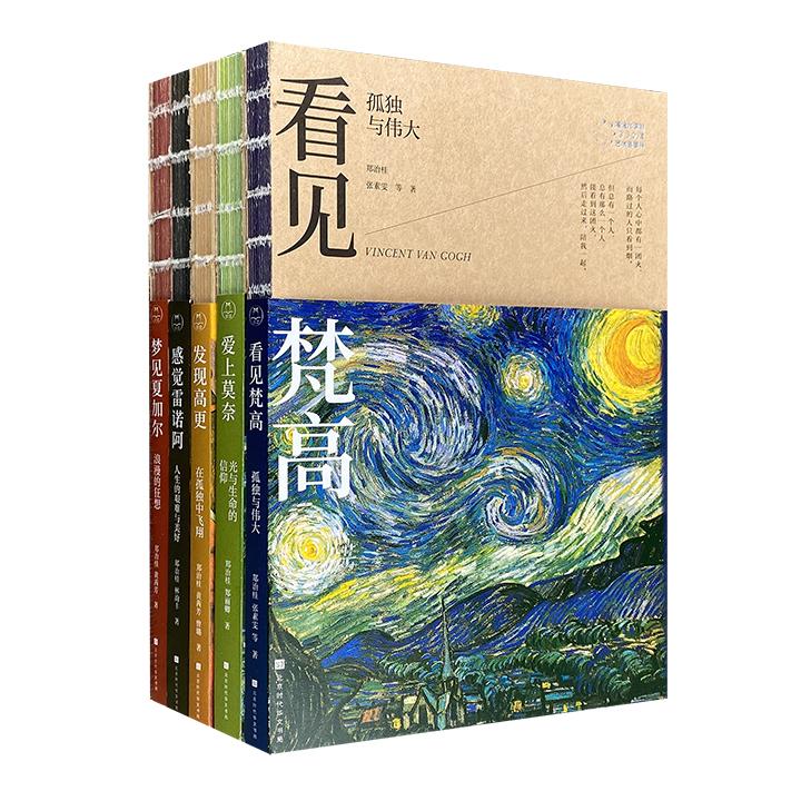 """《写给大家的360度艺术启蒙书》全5册,以传记+作品两条路径""""接近""""雷诺阿、梵高、高更、莫奈、夏加尔五位艺术家。图文全彩,裸脊线装,可180度平摊阅读。"""