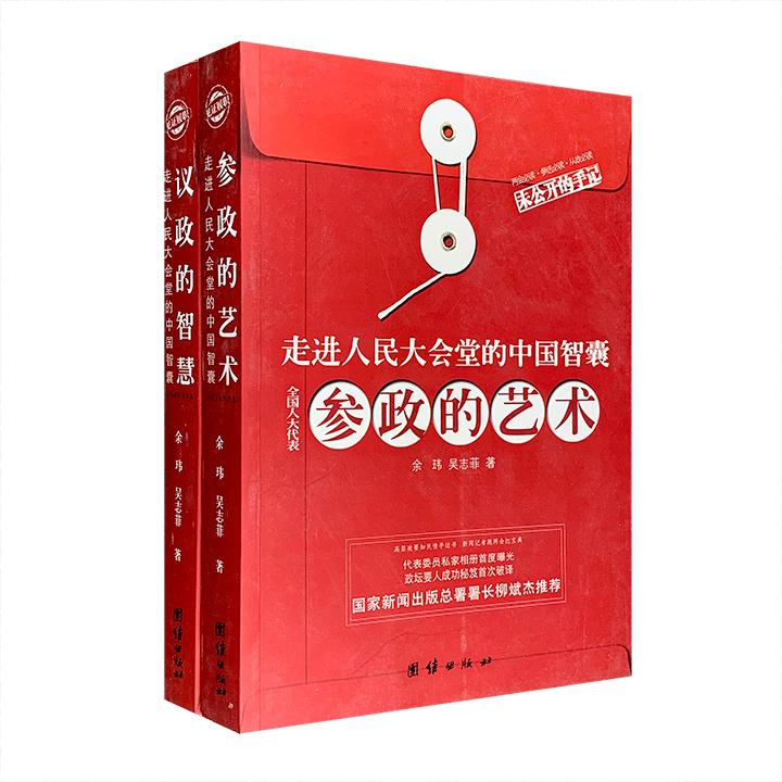 """""""走进人民大会堂的中国智囊""""全两册:全国人大代表卷《参政的艺术》+全国政协委员卷《议政的智慧》。《中国高端访问》作者、红色作家伉俪余玮、吴志菲力作!"""