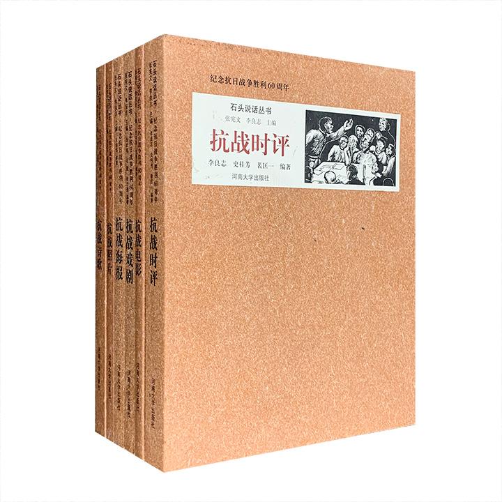 """""""石头说话丛书:纪念抗日战争胜利60周年""""全6册,汇编了1931年""""九一八""""事变至1945年抗战胜利十四年间的相关时评、海报、诗歌、照片、电影、戏剧,并详加解读研究。这些珍贵的资料经过岁月的淘洗,似一片片""""历史化石"""",铭刻了不容抹煞、不容更改的历史言语,从不同角度真实记录了侵略者带来的苦难与不幸、中国人民的悲愤与反抗,既是当时全民抗敌的真实写照,亦是对牺牲者忠魂的深沉祭奠。定价140元,现团购价39.9元包邮!"""