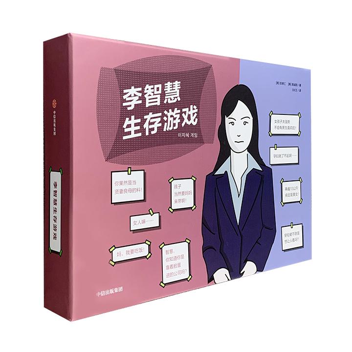 身为女性,我能顺利活下去吗?风靡韩国的女性生存话题桌游《李智慧生存游戏》盒装登陆淘书团!模拟人生的卡牌游戏+社会派跑团桌游,每一个问题,都引人深思。