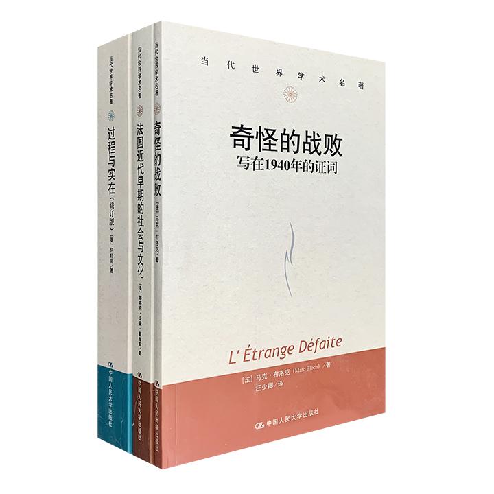 中国人民大学出版社出版,当代世界学术名著3册:《法国近代早期的社会与文化》《奇怪的战败:写在1940年的证词》《过程与实在:宇宙论研究》,均为哲史领域的经典之作