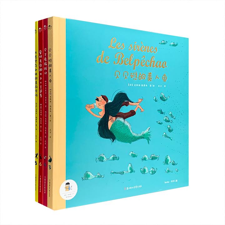 """法国""""女巫奖""""得主、著名插画家麦格丽·勒露西作品合集4册,荟萃4部精彩绘本——《贝贝礁的美人鱼》《爱织毛衣的大力士艾可多》《贝尔兔骗钱记》《月亮罗莎和狼的美丽传说》。专为3-6岁孩子们创作,每册均为大开本精装,优质纸张印刷,全彩图文。作者以梦幻而精致的笔触,描绘一个个不同寻常的故事,色彩温暖柔和,让孩子在潜移默化中体会耐人寻味的生活哲理。定价272元,现团购价99元包邮!"""