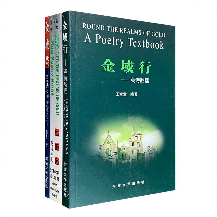 """我国首部英语诗歌教材!英文版""""英诗三金""""——《金域行:英诗教程》《金域音:英诗声韵》《金域荣:英诗运化》,一套系统讲授英国诗歌知识的上佳教程。"""