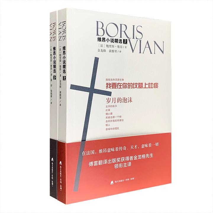 """""""维昂小说精选""""全两册,汇集他的四部代表作品《岁月的泡沫》《我要在你的坟墓上吐痰》《摘心器》《红草》,傅雷翻译出版奖得主金龙格先生领衔主译。"""