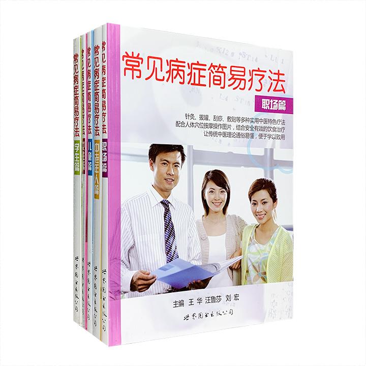 中国针灸学会出品《常见病症简易疗法丛书》全5册,包含【中老年人篇】【儿童篇】【学生篇】【职场篇】【女性篇】5大主题分册,每册40-70种常见病症,每一病症介绍了穴位指压、按摩、针灸、艾灸、拔罐、刮痧、敷贴、食疗、常用中成药等多种实用中医特色疗法,配合鲜明的人体穴位图片,让治疗更加简便易行。掌握这些方法,无疑能在某些慢性病症的治疗方面节约很多宝贵时间和经济开支,为呵护身体健康发挥作用。定价96元,现团购价25元包邮!