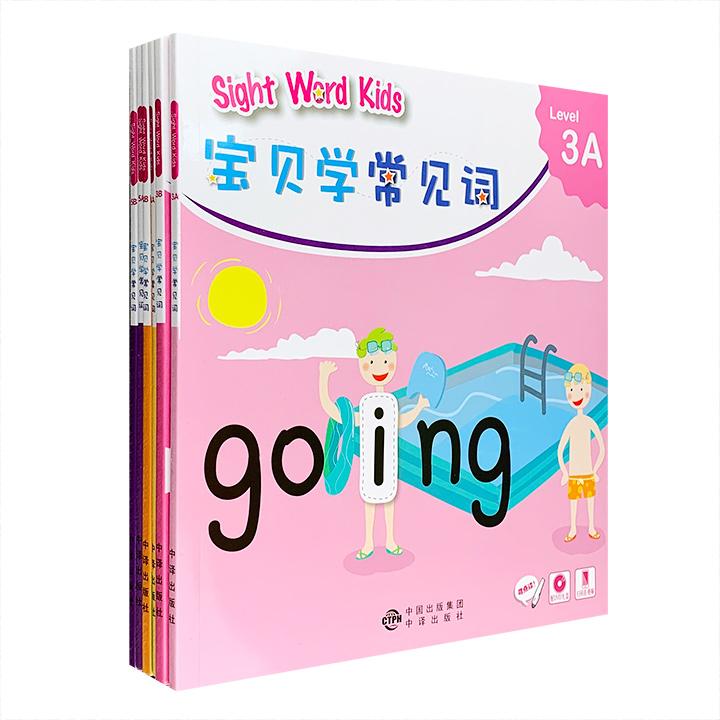 专为初学英语的孩子设计!《Sight Word Kids 宝贝学常见词》6册,铜版纸全彩,汇集百余个儿童英语读物中的高频英语单词,由浅入深,寓教于乐。