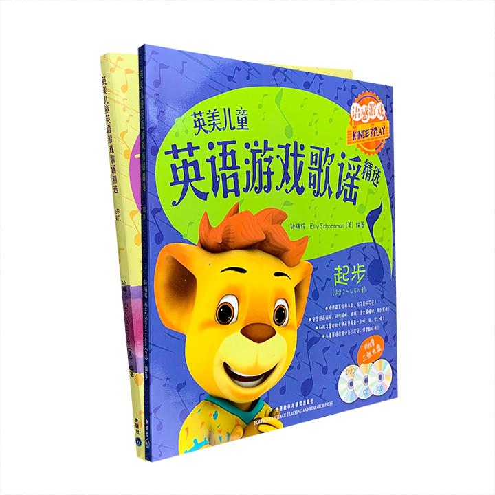 专为2-6岁儿童设计的英语语感启蒙读物《英美儿童英语游戏歌谣精选·起步+进阶:语感游戏》,16开铜版纸全彩,包含4册图书+4张CD+2张DVD。精选和改编在英美国家流行且深受孩子们喜爱的歌谣60首,采用3R幼儿英语启蒙教学法,即节奏、韵律、重复,搭配精彩游戏和生动图画,另随书附赠儿歌录音和动作演示的CD和DVD光盘,让孩子在听、说、学、唱和游戏中轻松学习英语。定价106元,现团购价28元包邮!