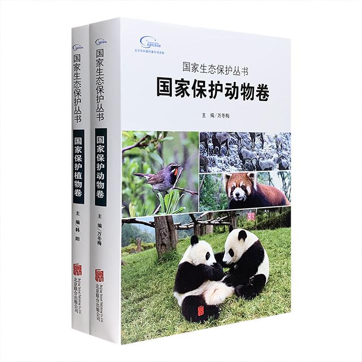 """""""国家生态保护丛书""""2册,16开软精装,全彩图文,对256种""""国家保护动物""""和255种""""国家保护植物""""进行了详细介绍 ,逐一讲述每个物种的名称、别名、性状、生境、分布、列为保护物种的理由、保护价值以及保护措施等相关知识,穿插大量精美摄影照片,其中《动物卷》一册还有多幅精细的动物手绘插图。图文结合,告诉大家要保护什么,如何保护,以及生态保护的现状和未来。定价250元,现团购价45元包邮!"""