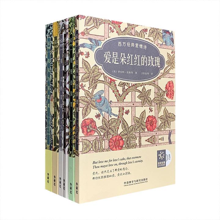 """""""双语诗歌·彩绘典藏""""系列6册,外研社出品,中英双语对照,收录了著名诗人济慈、莎士比亚、布莱克、彭斯、拜伦、泰戈尔等的经典诗作,查良铮、冰心、屠岸、王佐良、杨德豫等名家传世译文。诗句有的情感喷薄欲出,有的语言清新意味隽永,有的将抒情和哲思完美结合,给人以无尽美感和启迪。书中还配有大量精美插图,均是世界绘画大师画作,全彩印刷。定价173.4元,现团购价45元包邮!"""