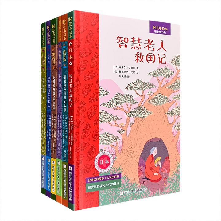 一则童话读懂一个国家!法国引进《时差小绘本》全6册,32开精装,精美全彩图文,讲述日本、俄罗斯、墨西哥、土耳其、北欧拉普兰、北非马格里布的传统民间故事。