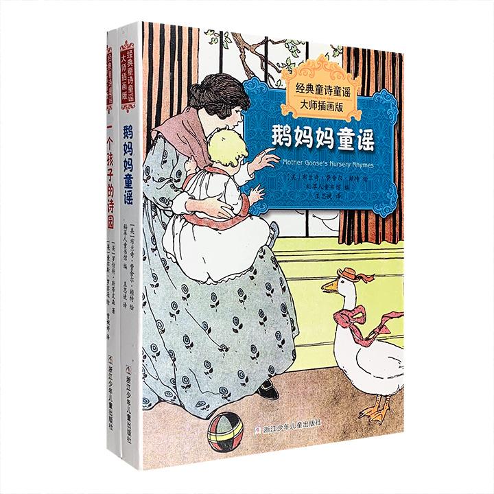 """大师插画版""""经典童诗童谣""""全2册:文学大师史蒂文森专为儿童创作的诗歌集《一个孩子的诗园》+欧美国家儿童从小耳熟能详的歌谣集《鹅妈妈童谣》,全彩图文,中英双语。"""