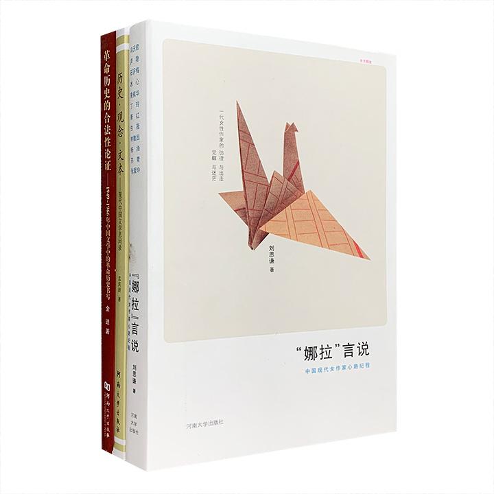 """现当代文学研究3册:""""女性文学批评的开山代表作""""《""""娜拉""""言说》、五六十年代革命历史题材文学研究《革命历史的合法性论证》、现代文学问题研究《历史·观念·文本》"""