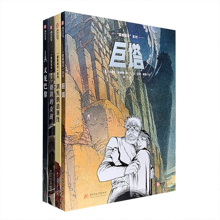 """""""朦胧城市""""系列4册,大16开特种纸印刷,比利时漫画家冯索瓦·史奇顿与法国作家贝涅·彼特联袂创作。一系列包含着许多哲学思索的幻想世界,一系列迷人的""""纸上建筑""""!"""