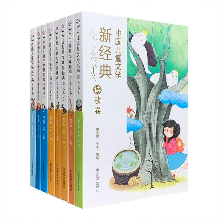 """""""中国儿童文学新经典""""全8册,精选新中国成立以来儿童文学领域的优秀作品,涵盖诗歌、散文、小说、童话和寓言,严文井、金波、刘兴诗、任溶溶、梅子涵等名家创作"""