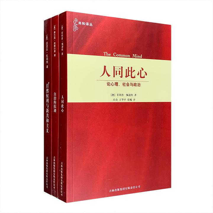 """""""共和译丛""""3册,荟萃3位当代共和主义著名学者的经典论著——《人同此心:论心理、社会与政治》《自治的踪迹》《自然权利与新共和主义》,深具学术参考价值。"""