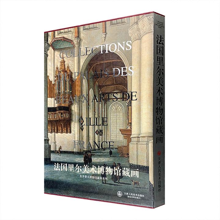 大型画集《法国里尔美术博物馆藏画》,2002年1版1印,大8开函套精装,铜版纸全彩印刷。精选百余幅15-19世纪的欧洲名画,均以高清大幅呈现。