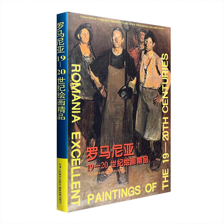 精美画册《罗马尼亚19-20世纪绘画精品》,大8开精装,铜版纸全彩图文,1999年1版1印,收入19-20世纪罗马尼亚画家的百余幅精美画作,高清大幅呈现。