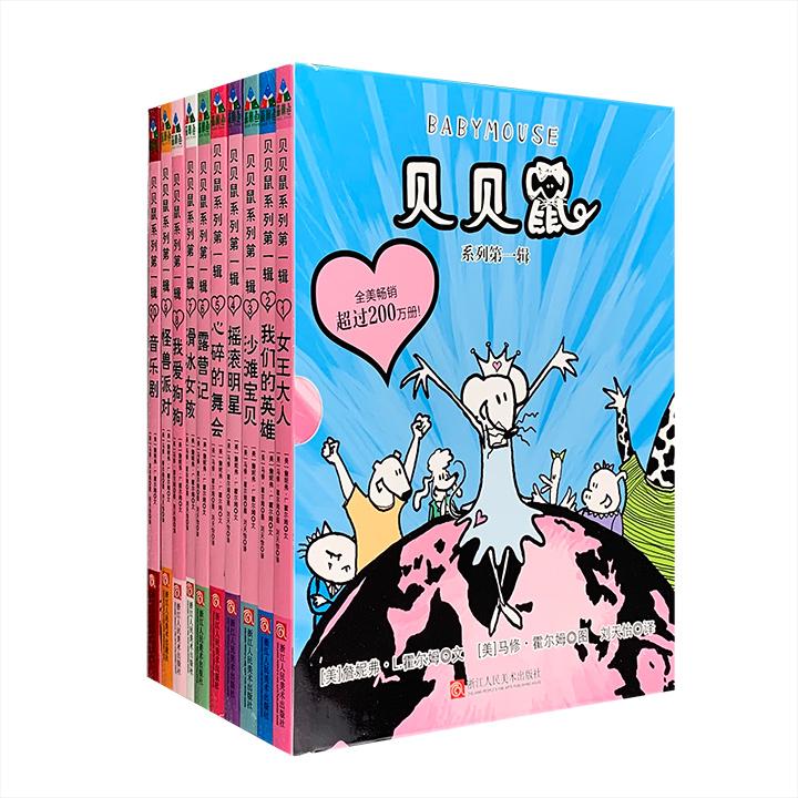 《贝贝鼠系列第一辑》全10册,纽伯瑞大奖作家詹妮弗·L.霍尔姆携手漫画家马修·霍尔姆创作,穿插大量文学、文化、地理、人文等各类知识,曾获埃斯纳奖等多项殊荣。