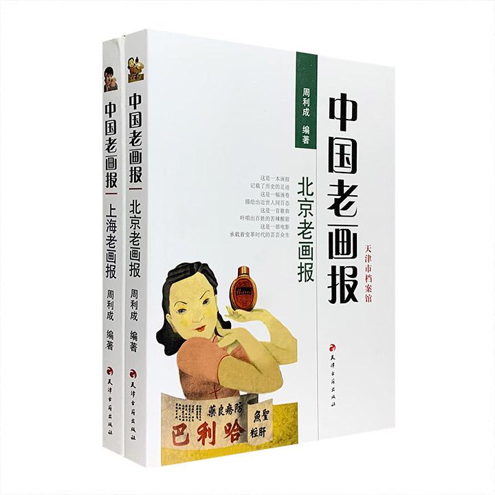 《中国老画报》2册,收录上海、北京两地81种画报,配有原画报图片400余幅,对每种画报做了详细介绍,并摘录画报中对重大历史事件、重要历史人物的记述。