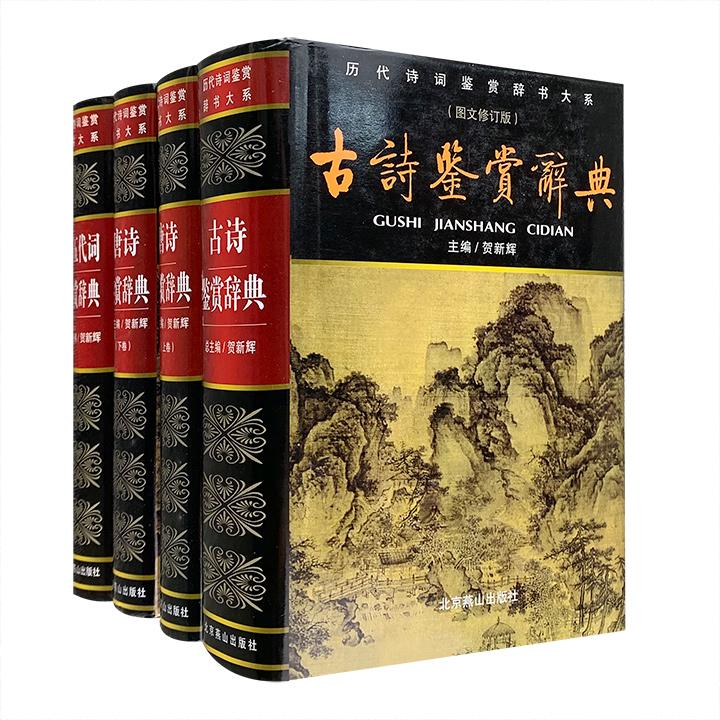 """""""历代诗词鉴赏辞书大系""""之《古诗鉴赏辞典》《唐诗鉴赏辞典》《唐五代词鉴赏辞典》3部4册,32开精装,众多学界名家撰写赏析文章,每一篇都是优美的随笔散文。"""