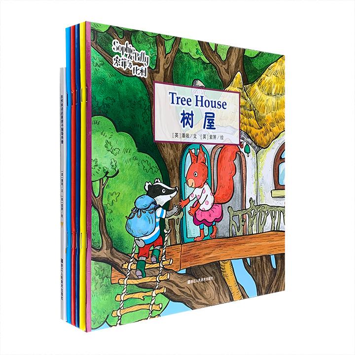 """儿童双语启蒙故事书""""索菲与比利""""全6册,大开本铜版纸全彩,专为3-8岁的中国孩子学习英语所打造,包含4册英汉双语绘本《树屋》《野餐》《脚印》《降落伞》,以及2册辅助阅读书《自然拼读启蒙画册》和《自然拼读启蒙亲子指导手册》。故事不长,但充满幽默与温情;语句简短,恰适合孩子模仿与运用;纯手绘插图,生动可爱,易于让孩子读图会意;扫描书中二维码,还能亲耳听故事。幼儿英语启蒙的好帮手,孩子快乐成长的好伙伴!定价145元,现团购价49.9元包邮!"""