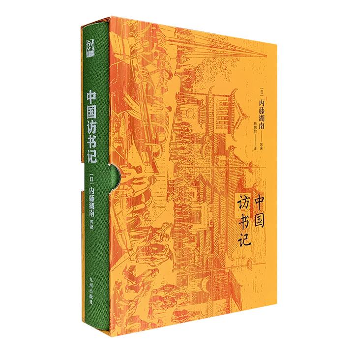 中图网书友专享特装版《中国访书记》,32开精装,别致绿色棉布封面,配精美函套。7位近代日本学人来华访书的记录,再现近代中日文化交流一幕幕珍贵的剪影。
