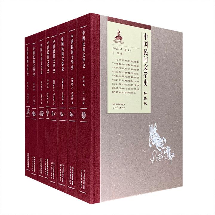 我国首部多卷本中国民间文学史!《中国民间文学史》精装全8册,系统梳理了上古至清末中国民间文学的代表性作品,是对传统社会民间文学资源的全面搜集、整理和汇总结集